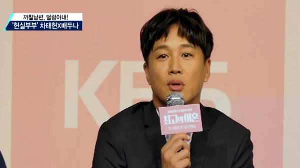 """′최고의 이혼′ 차태현 """"예민·까칠한 묘한 캐릭터"""""""