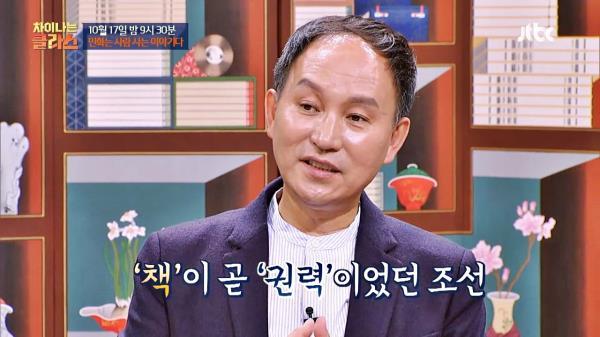 [선공개] '호피장막도'를 통해 본, 조선시대 권력의 상징 '책'