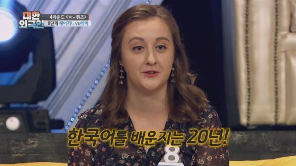 눈감고 들으면 완전 한국인!! 대한외국인의 러시아 출신 에바!