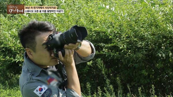 사진작가로 활발하게 활동 중인 이광기! 그 이유는?!