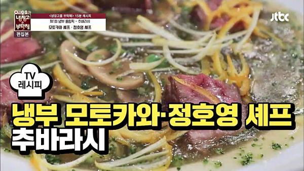 [레시피] 모토카와·정호영 셰프의 '추바라시' (냉부 추성훈 편)