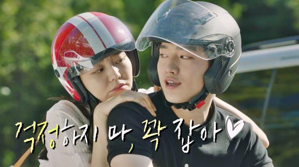 [선공개] ※안전제일※ 이솜 데려다주는 '원칙맨' 서강준, 꽉 잡아♥