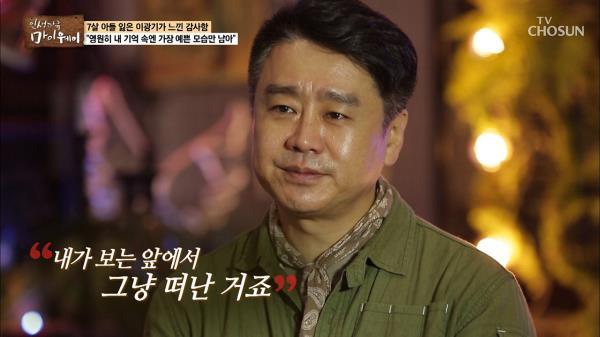 """""""석규야 내 아들 석규야.."""" 7살 아들 잃은 이광기"""