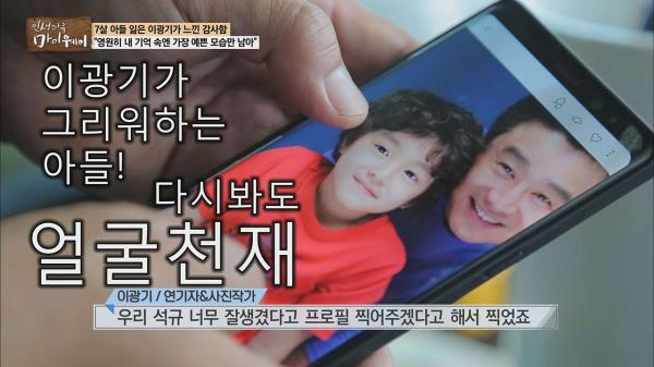 [선공개] 이광기가 그리워하는 아들! 다시봐도 얼굴천재