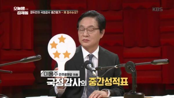 이용주, 이상돈 등 국정감사의 중간성적표