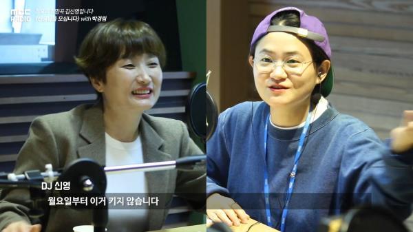"""돌아온 남상박 림디, 박경림이 처음 한 말은 """"MBC 흑자인가요?"""""""