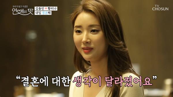 내일 결혼해~ 김종민♥황미나 결혼식 준비 완료?!