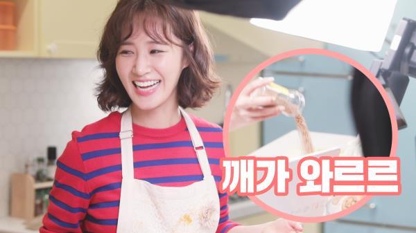 《메이킹》 기름이 튀고 깨가 쏟아져도 즐거운 유리의 좌충우돌 음식준비!