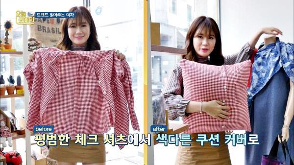 [업사이클링] 쿠션·클러치·에코백, 헌 옷의 색다른 변신★