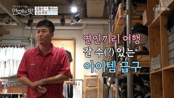 썸탈 땐 섬?! 커플 아이템 선 구매→후 가자! 김수작의 빅피처