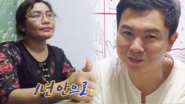 """""""1년 안에 재혼"""" 임원희, 반가운 손금 결과에 '화색'"""