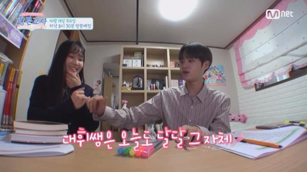 [예고] 대휘쌤의 응원+허그+손가락약속 = 달달함 3종세트♥