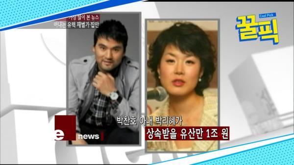 ′빅픽쳐패밀리′ 박찬호, 아내 박리혜가 상속 받을 재산만 1조원?!