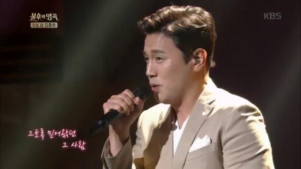 김소현, 손준호 - 진정 난 몰랐네
