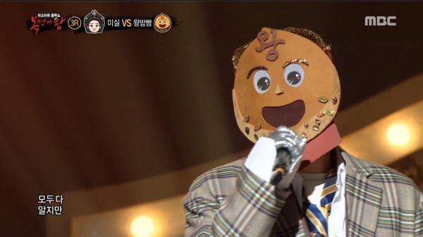 '왕밤빵' 3라운드 무대 - 고해