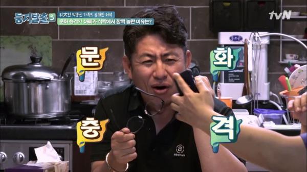 트월킹을 처음 본 박종진의 반응은!?