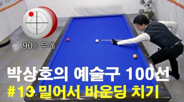 박상호의 예술구 100선 #13 밀어서 바운딩 치기