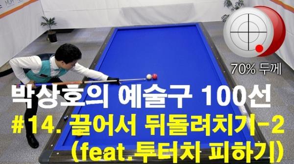 박상호의 예술구 100선 #14 끌어서 뒤돌려치기-2