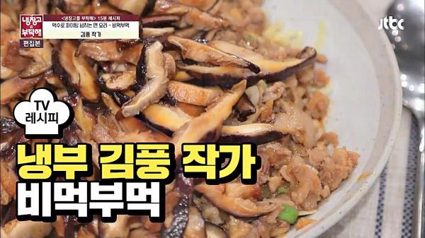 [레시피] 김풍 작가의 '비먹부먹' (냉부 김수로 편)