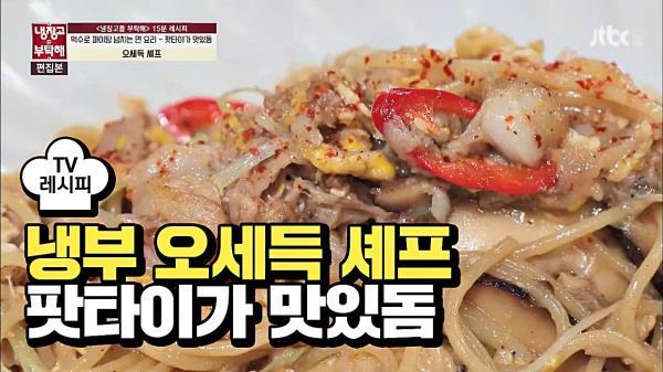 [레시피] 오세득 셰프의 '팟타이가 맛있돔' (냉부 김수로 편)