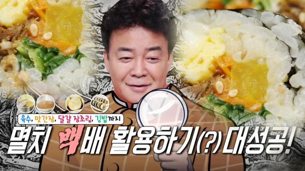 백종원, 멸치 몸통으로 김밥 만들며 '멸치 영혼까지 활용'