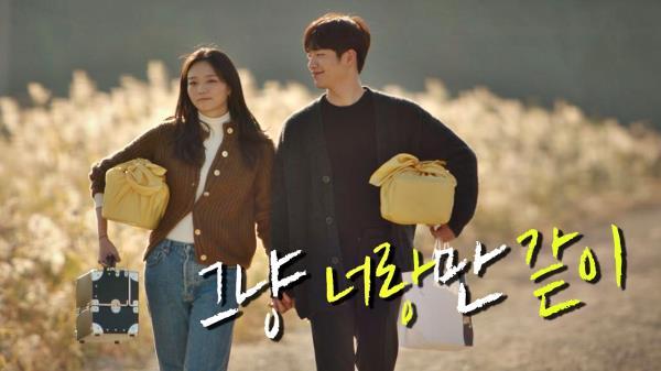 """[선공개] 서강준, 너만 같이 있으면 """"난 다 상관없어""""♡"""