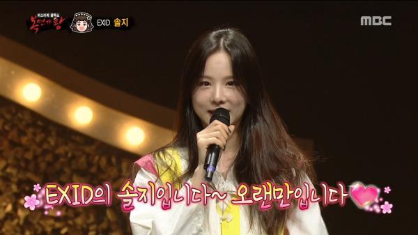 애절한 목소리 '동막골 소녀'의 정체는 EXID 솔지!