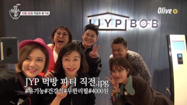 언니들, JYP(집)밥먹으러 JYP간다~~~~