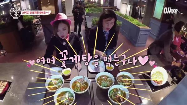 (선공개) 트둥이들도 먹는다는 그 JYP(집)밥 뽀개러 왔어요~~
