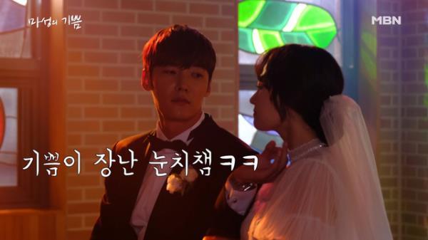[메이킹] 모든 배우가 총출동한 마쁨이의 결혼식 비하인드♥ (둑흔둑흔)