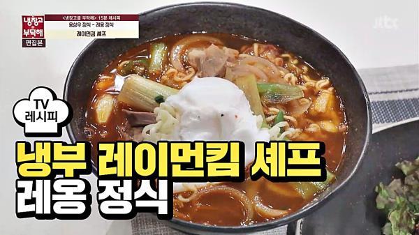 [레시피] 레이먼킴 셰프의 '레옹 정식' (냉부 워너원 편)