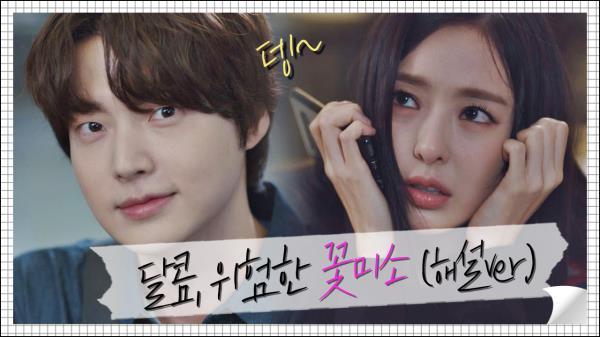 [드라마 읽어주는 여자] 달콤..♥ 위험(?)한 은호 꽃미소 ^ㅡ^ (종소리 뎅~)