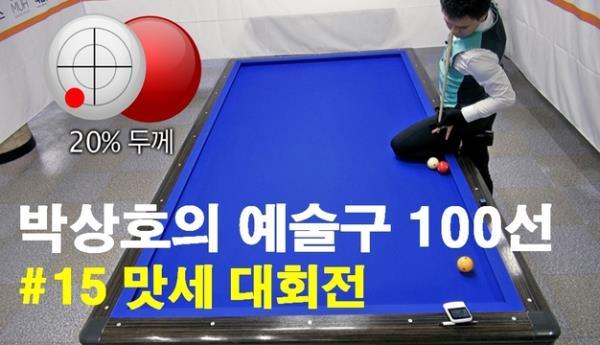 박상호의 예술구 100선 #15 맛세 대회전