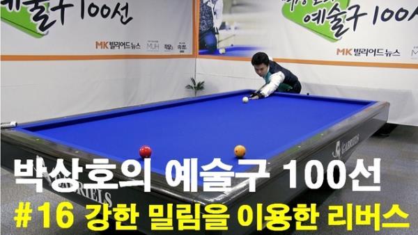 박상호의 예술구 100선 #16 강한 밀림을 이용한 리버스