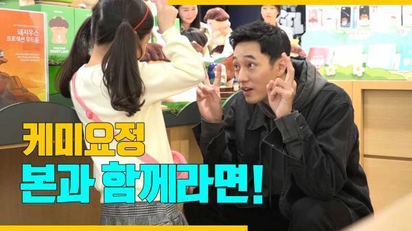 [스페셜 메이킹 4화 + NG스페셜] '케미요정' 본과 함께라면!