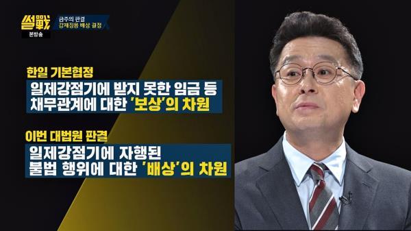 강제징용 최종 판결☞ 보상이 아닌 불법 행위에 대한 '배상'