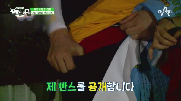 완판을 위해-! 슈쥬 신동 '새빨간' 빤스 공개!