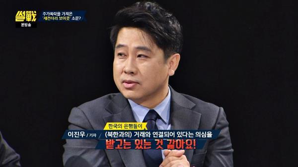 미국 정부가 예의주시하는 한국은행들, 북한과의 거래 의심!?