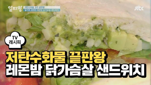 [레시피] 저탄수화물 끝판왕! '레몬밤 닭가슴살 샌드위치'