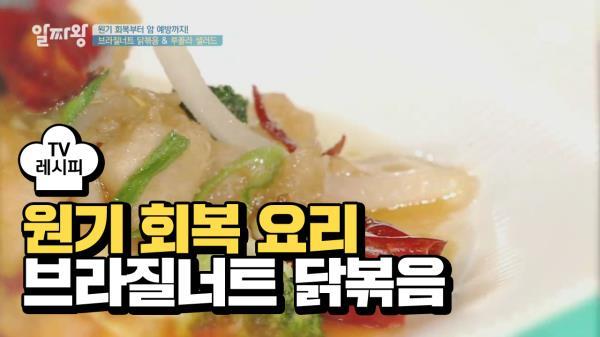 [레시피] 맛있는 원기 회복 요리 '브라질너트 닭볶음'