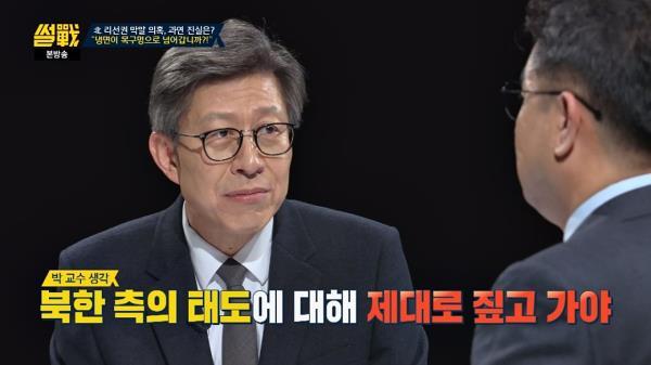 """[북한 막말] 박형준 """"자꾸 참고 넘어가니까 함부로 하는 것"""""""