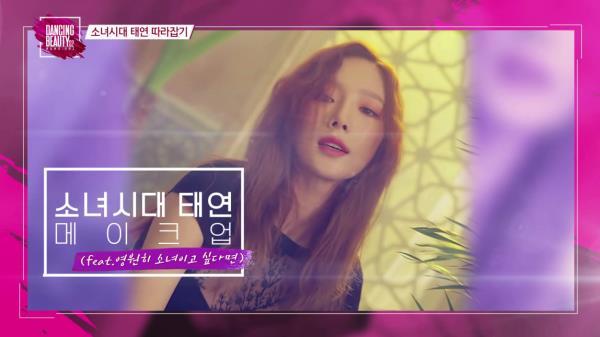 소녀시대 태연 몰랐니 메이크업 & 커버 댄싱 <댄싱뷰티2>