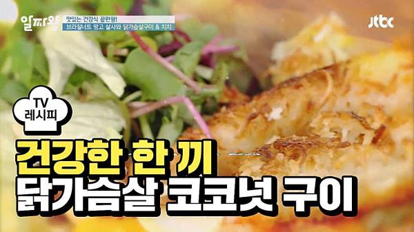 [레시피] 상큼+바삭한 '닭가슴살 코코넛 바삭 구이'