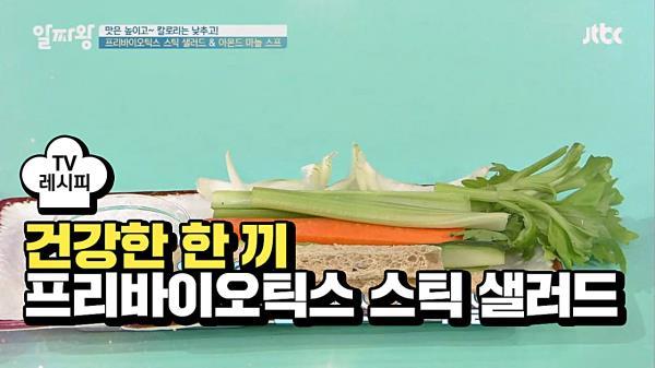 [레시피] 건강한 한 끼 '프리바이오틱스 스틱 샐러드'