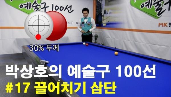 박상호의 예술구 100선 #17 끌어치기 삼단