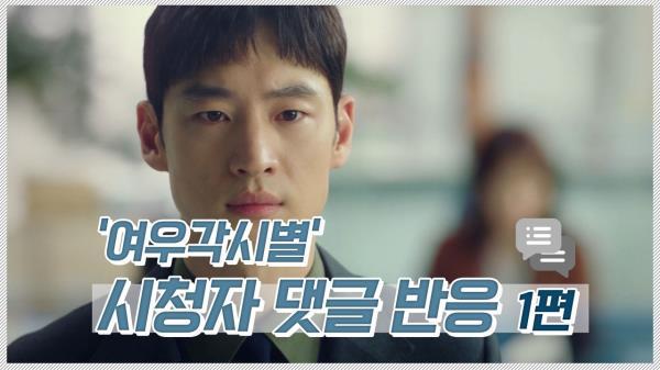 [스페셜] 여우각시별 시청자 댓글 반응 1편