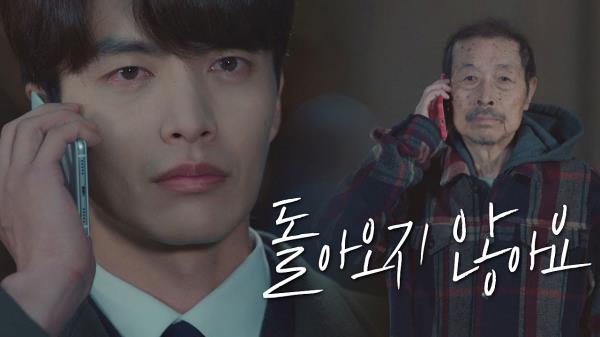 """[충격엔딩] 마주한 이민기-new세계 """"얼굴이 돌아오지 않아요"""""""