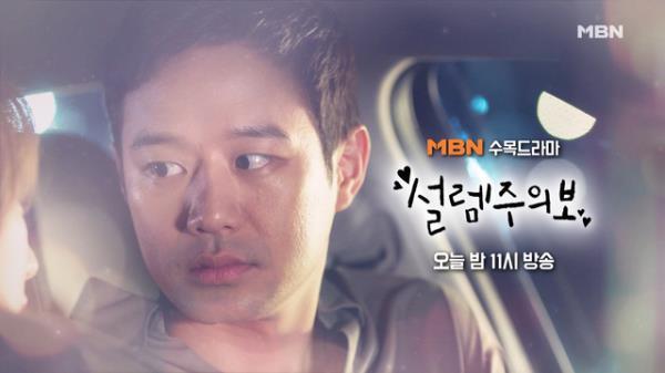 MBN 수목드라마 설렘주의보 4회 예고