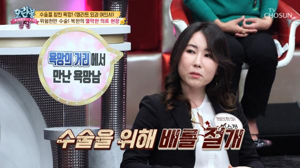 [선공개] 오랜 수술로 불어난 장기? 北 의료 현장!
