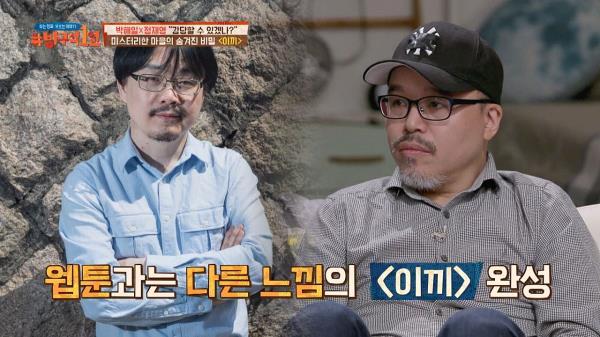 탄탄한 스토리라인으로 원작과 다른 느낌의 영화 <이끼> 완성!